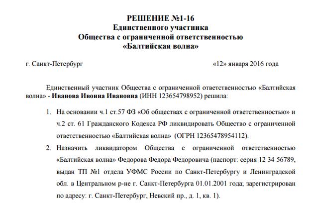Решение о ликвидации ООО с единственным учредителем