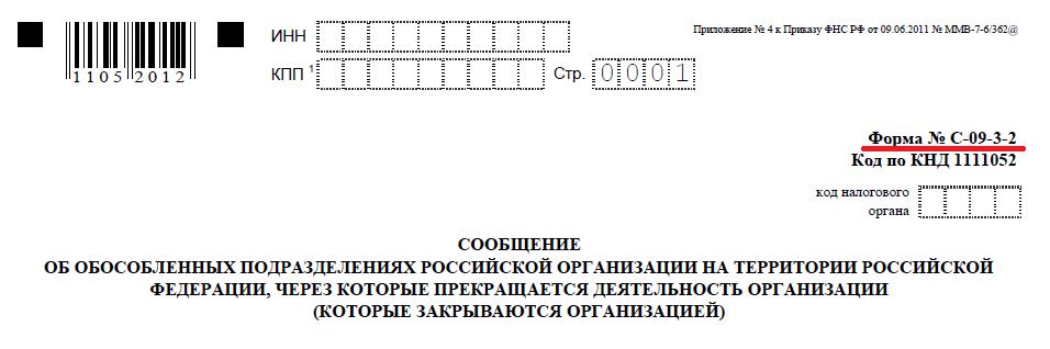 Форма С-09-3-2