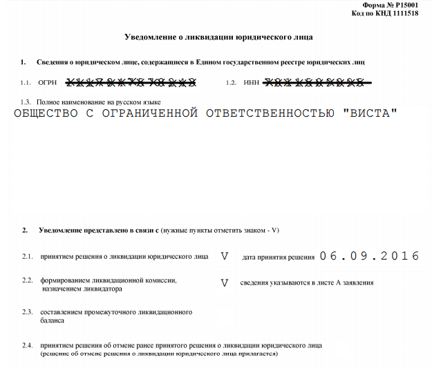 Уведомление о ликвидации (форма Р15001)